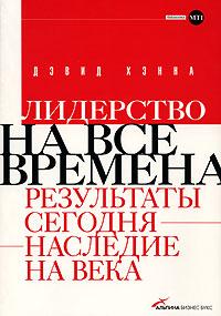 Купить книгу почтой в интернет магазине Книга Лидерство на все времена: Результаты сегодня - наследие на века. Хэнна