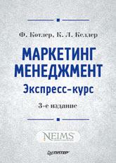 Купить книгу почтой в интернет магазине Книга Маркетинг менеджмент. Экспресс-курс. 3-е изд. Котлер
