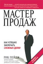 Купить книгу почтой в интернет магазине Книга Мастер продаж: как успешно заключать сложные сделки. Рик Пейдж