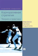 Купить Книга Корпоративная стратегия: теория и практика, 7-е изд. Джерри Джонсон