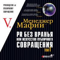 Купить книгу почтой в интернет магазине Книга Менеджер Мафии. PR без вранья или искусство публичного совращения. Том 1
