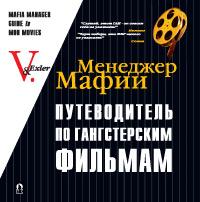 Купить книгу почтой в интернет магазине Книга Менеджер Мафии. Путеводитель по гангстерским фильмам. Экслер