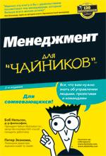 Купить книгу почтой в интернет магазине Книга Менеджмент для чайников. 2-е изд. Боб Нельсон