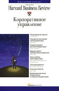Купить книгу почтой в интернет магазине Книга Корпоративное управление. Классика HBR. Куницын