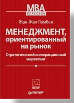Купить книгу почтой в интернет магазине Книга Менеджмент, ориентированный на рынок. Ламбен