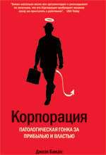 Книга Корпорация: патологическая погоня за прибылью. Джоэл Бакан