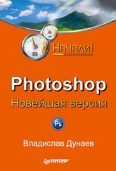 Купить книгу почтой в интернет магазине Книга Photoshop. Новейшая версия. Начали! Дунаев