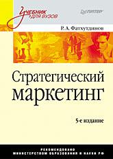 Купить книгу почтой в интернет магазине Книга Стратегический маркетинг: Учебник для вузов. 5-е изд. Фатхутдинов