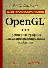 Купить книгу почтой в интернет магазине Книга OpenGL. Трехмерная графика и язык программирования шейдеров. Для профессионалов. Рост