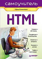 Купить Книга HTML. Самоучитель. Комолова