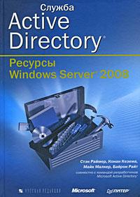 Купить книгу почтой в интернет магазине Книга Служба Active Directory. Ресурсы Windows Server 2008.Раймер