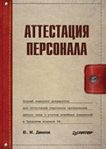Купить книгу почтой в интернет магазине Книга Аттестация персонала. Демин