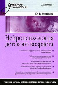 Книга Нейропсихология детского возраста: Учебное пособие.Микадзе