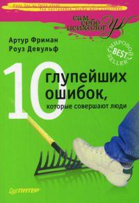 Купить книгу почтой в интернет магазине Книга 10 глупейших ошибок, которые совершают люди. 2-е изд. Фриман