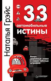 Купить книгу почтой в интернет магазине Книга 33 автомобильные истины. Грэйс
