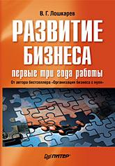 Купить книгу почтой в интернет магазине Книга Развитие бизнеса: первые три года работы. Продолжение бестселлера «Организация бизнеса с нуля»