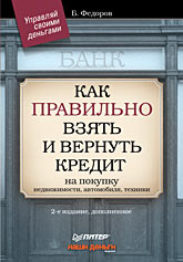 Книга Как правильно взять и вернуть кредит: на покупку недвижимости, автомобиля, техники. 2-е изд.Федоров