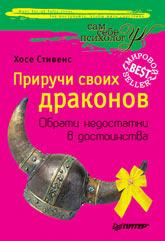 Купить книгу почтой в интернет магазине Книга Приручи своих драконов. Обрати недостатки в достоинства. 3-е изд. ХосеСтивенс