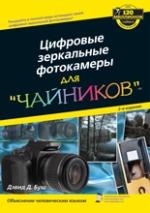 Купить книгу почтой в интернет магазине Книга Цифровые зеркальные фотокамеры для чайников. 2-е изд. Дэвид Буш