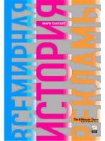 Купить книгу почтой в интернет магазине Книга Всемирная история рекламы. Тангейт