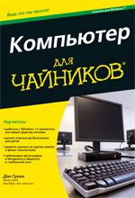 Купить книгу почтой в интернет магазине Книга Компьютер для чайников, издание для Windows 7. Гукин