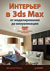 Книга Интерьер в 3ds Max: от моделирования до визуализации.Рябцев (+DVD)