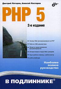 Купить книгу почтой в интернет магазине Книга PHP 5 в подлиннике. 2-е изд. Котеров