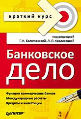Купить книгу почтой в интернет магазине Книга Банковское дело. Краткий курс.Белоглазова