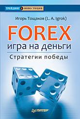 Купить книгу почтой в интернет магазине Книга Forex: игра на деньги. Стратегии победы.Тощаков