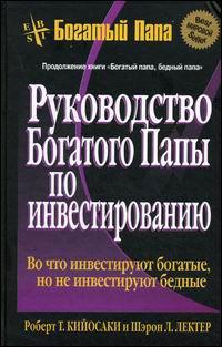 Купить книгу почтой в интернет магазине Книга Руководство богатого папы по инвестированию. 4-е изд. Кийосаки