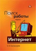 Купить Книга Поиск работы через Интернет. Балакирев