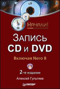 Купить книгу почтой в интернет магазине Книга Запись CD и DVD. Начали! Включая Nero 8.2-е изд. Гультяев