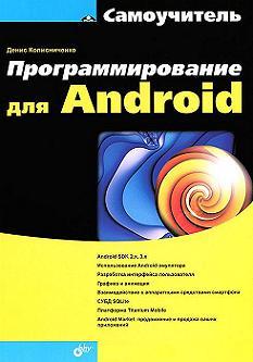 Купить книгу почтой в интернет магазине Книга Самоучитель. Программирование для Android. Колисниченко