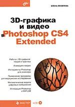 Книга 3D-графика и видео в Photoshop CS4 Extended. Яковлева (+CD)