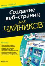 Купить книгу почтой в интернет магазине Книга Создание веб-страниц для чайников. 9-е изд. Бад Смит