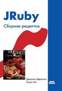 Купить книгу почтой в интернет магазине Книга JRuby. Сборник рецептов.Эдельсон