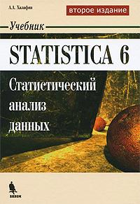 Купить книгу почтой в интернет магазине Книга Statistica 6.Статистический анализ данных. Учебник. 2-е изд. Халафян