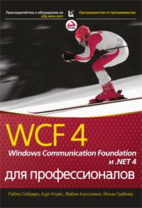 Купить книгу почтой в интернет магазине WCF 4: Windows Communication Foundation и .NET 4 для профессионалов. Пабло Сибраро, Курт Клайс, Фабио Коccолино, Йохан