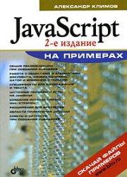 Купить книгу почтой в интернет магазине Книга JavaScript. На примерах. 2-е изд. Климов