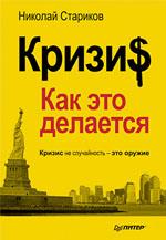 Купить книгу почтой в интернет магазине Книга Кризис: Как это делается. Стариков