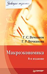 Купить книгу почтой в интернет магазине Книга Макроэкономика. завтра экзамен. 8-е изд. Вечканов
