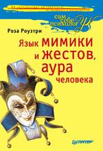 Купить книгу почтой в интернет магазине Книга Язык мимики и жестов, аура человека. Роузтри