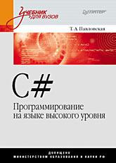 Купить книгу почтой в интернет магазине Книга C# . Программирование на языке высокого уровня. Учебник для вузов. Павловская