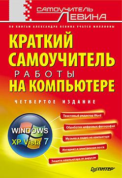 Купить книгу почтой в интернет магазине Cамоучитель краткий работы на компьютере. 4-е изд.Левин