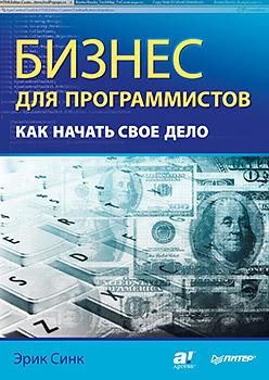 Купить книгу почтой в интернет магазине Книга Бизнес для программистов. Как начать свое дело.Синк