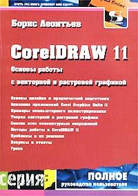 Книга CorelDRAW 11. Основы работы с векторной и растровой графикой. Леонтьев. 2003