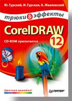 Книга CorelDRAW 12. Трюки и эффекты. Гурский. 2004