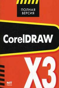 Купить книгу почтой в интернет магазине Книга CorelDRAW X3 (v.13). Кудрявцев