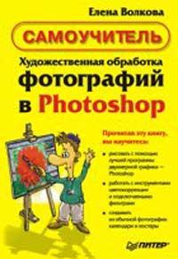 Купить книгу почтой в интернет магазине Книга Художественная обработка фотографий в Photoshop. Самоучитель. Волкова