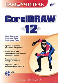 Купить книгу почтой в интернет магазине Книга Самоучитель CorelDraw 12. Комолова (+CD)
